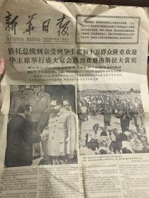 新华日报1977年8月31号