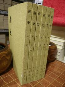 南史  二十四史系列   全6册  一版 十一印