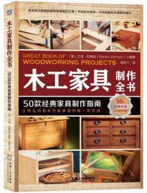 木工家居 制作全书