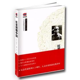 博文全本 红星照耀中国 人民文学出版社原著正版包邮书初中版 西行漫记斯诺原版八年级上教育部推荐初中生书籍红星照耀的中国红心昆虫记青少