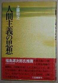 日文原版书 人间主义の思想 / 上藤和之