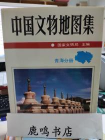 中国文物地图集.青海分册