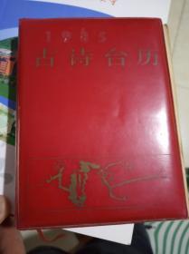 1985年古诗台历   一版一印