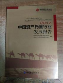 中国资产托管行业发展报告 2017