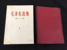 毛泽东选集+红塑皮 第二卷 006