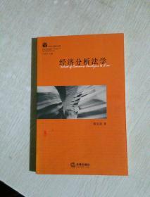 经济分析法学