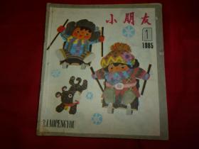 小朋友【1985年1-12全】