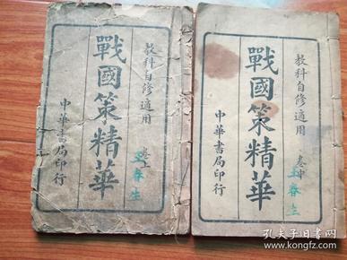 战国策精华 (上卷+中卷)中华书局线装印行