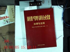 国有资产管理与国有企业党建法律与法规