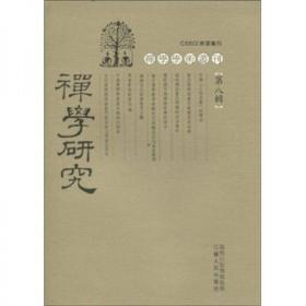 禅学研究(第8辑)