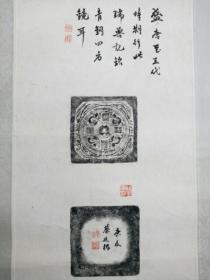 清无锡举人蔡廷槐唐海兽字纹青铜方镜老拓片,精裱镜片,画心尺寸48×26
