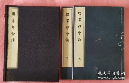 日本名人诗文集1931年排印本﹉《撄宁邨舍诗》一函两册16开本。24*1cm
