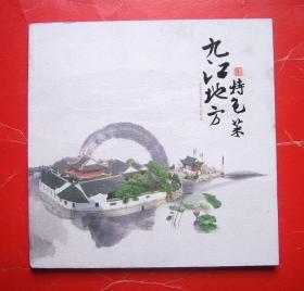 九江地方特色菜(全彩铜版纸印画册)