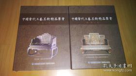 中国当代工艺美术精品鉴赏 第一卷 上册