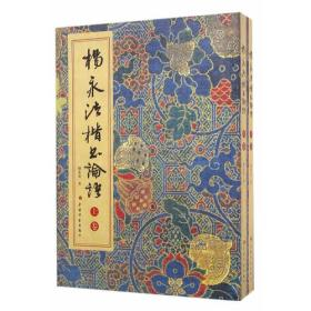 杨永法楷书论语(上下)