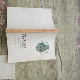 中国古代史常识 先秦部分