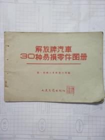 解放牌汽车30种易损零件图册