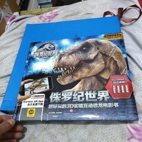 科学跑出来系列 侏罗纪世界:超好玩的3D实境互动恐龙电影书
