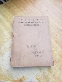 英语作文范本(1946年再版)(封面有赠送字样,不知是否是名人?)