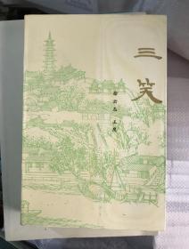 三笑:徐云志王鹰演出本(一版一印)王鹰签名本 k3