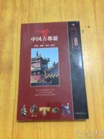 中国古都游.卷一.西安·洛阳·北京·南京