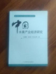 中国水禽产业经济研究