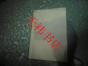 老武侠小说 飞天金莲剑(中) (书籍包有保护纸,扉页及书侧面有字迹)