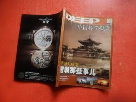 中国科学探险2009年第2期总第63期
