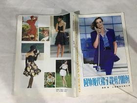 国外现代裙子裁剪200例  一版一印