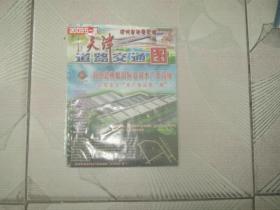 天津道路交通图   2009五一版