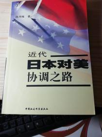近代日本对美协调之路