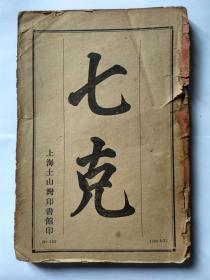 七克,上海土山湾印书馆印,1614年极西庞迪我讲述,1931年8月南京主教惠重准,第八版。