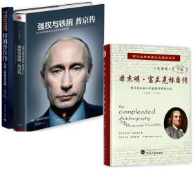 名人传 普京传+特朗普自传+富兰克林自传 全三册