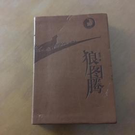 狼图腾(十年纪念)16开软精装书品如图