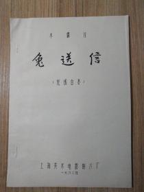 兔送信(木偶片,完成台本,20141112)