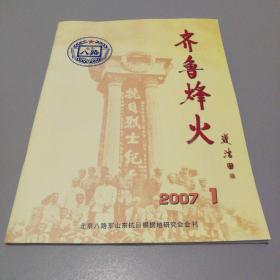 齐鲁烽火 (创刊号)2007.1