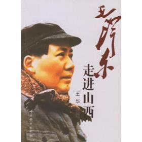 毛泽东走进山西