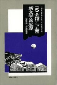 S会馆与五四新文学的起源