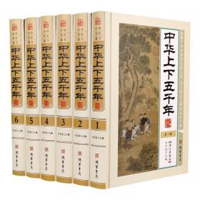 正版 中华上下五千年全套全6册精装白话文图文珍藏版