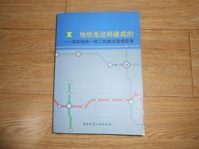 地铁是这样建成的:深圳地铁一期工程建设管理实录