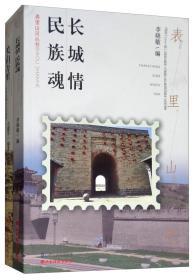 关山万里,长城情民族魂(套装共2册)