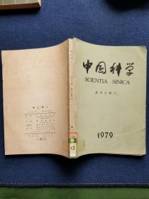 中国科学1979年数学专辑(1)...
