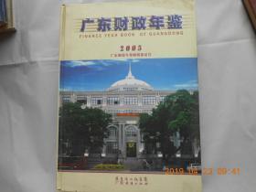 33242《广东财政年鉴.2005.》