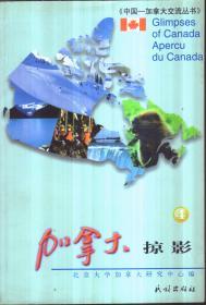 加拿大掠影4