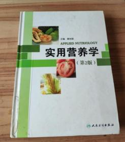 实用营养学 第2版