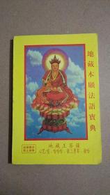 地藏本原法语宝典