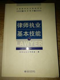 律师执业基本技能(修订版  下)