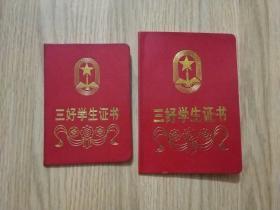 天津市【《三好学生证书》(2张都是一个人的,一张是校级2010-2011学年度,一张是区级2011-2012学年度)两张合售】看图片