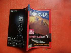 中国国家地理2003年第9期 四川专辑(有地图)