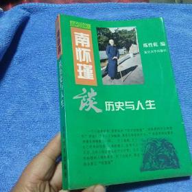 南怀瑾谈历史与人生(实物拍照